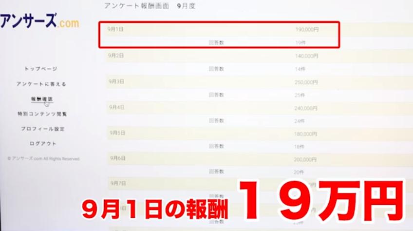 アンサーズ.com報酬画面