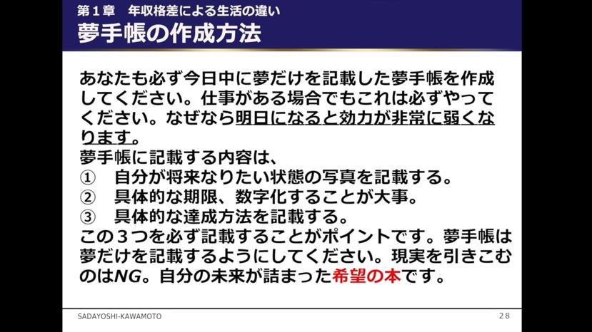 kawamoto03