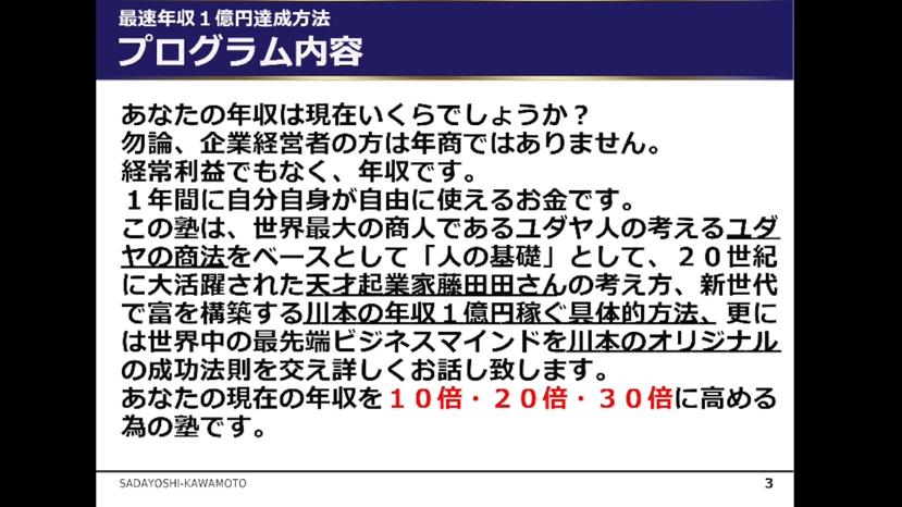 kawamoto04