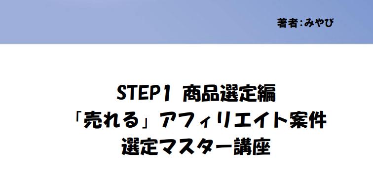 3step-affiliate09