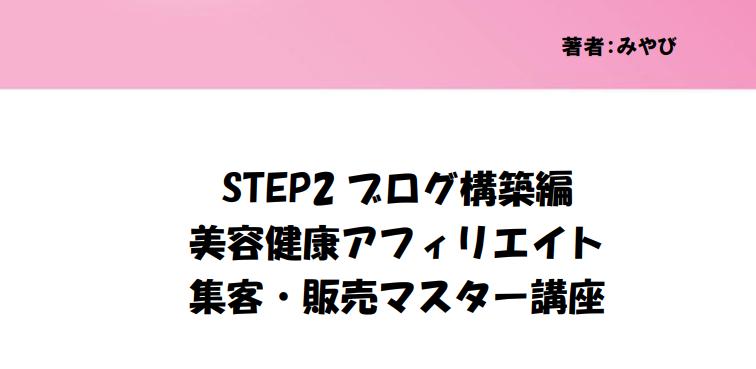 3step-affiliate10