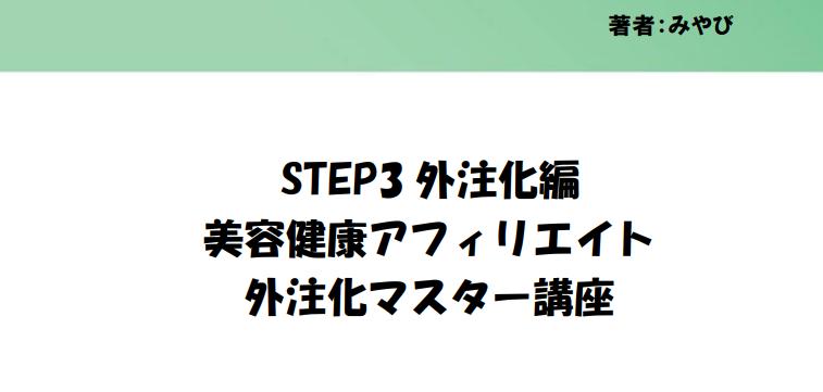 3step-affiliate12