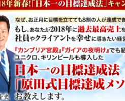 harada-takashi01