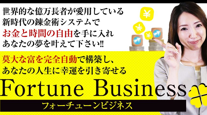 fortune-business03