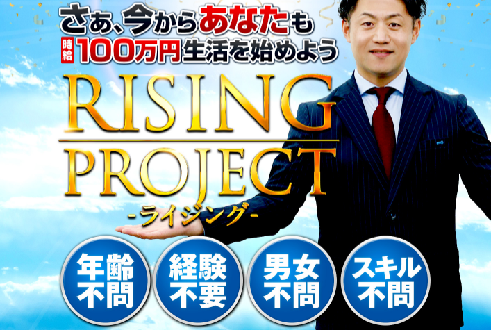 rising-project1