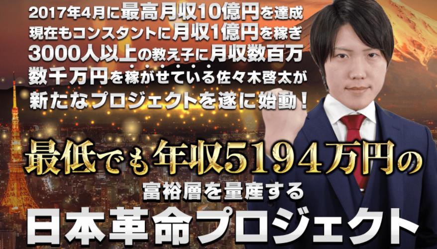 日本革命プロジェクト1