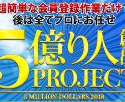 5-okuribito-project