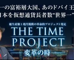 the timeproject01