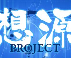 想源プロジェクト