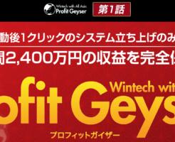 Profit Geyser01