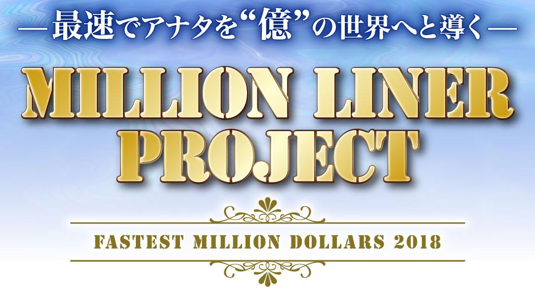第1話 MILLION LINER PROJECT