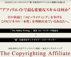 Copyrighting Affiliate Programのアイキャッチ画像