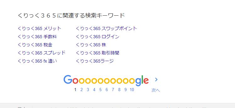 くりっく365 Google 検索