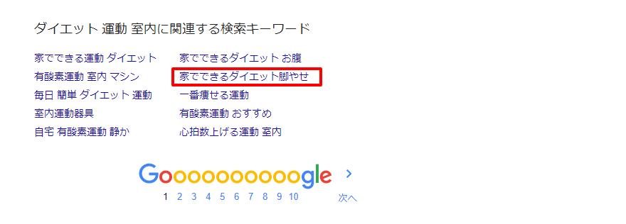 ダイエット 運動 室内 Google 検索 (1)