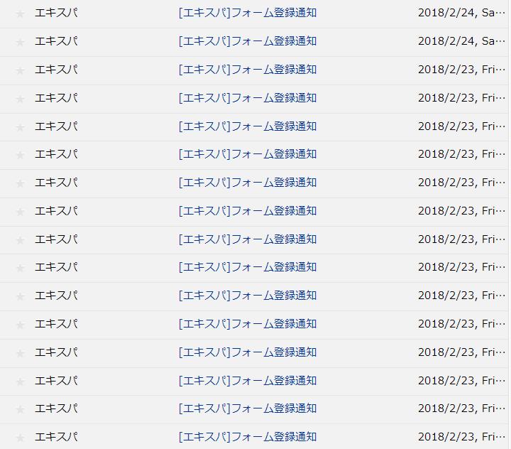 メルマガ通知20180223
