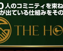 第1話【The Hope】
