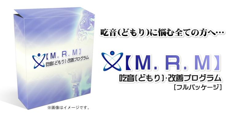 【M R M】吃音 どもり ・改善プログラム、メイン画像