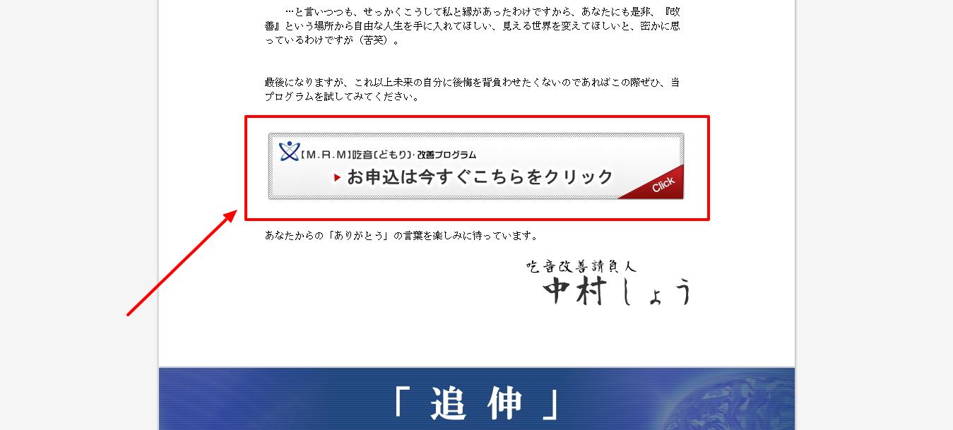 【M R M】吃音 どもり ・改善プログラム 購入ボタン