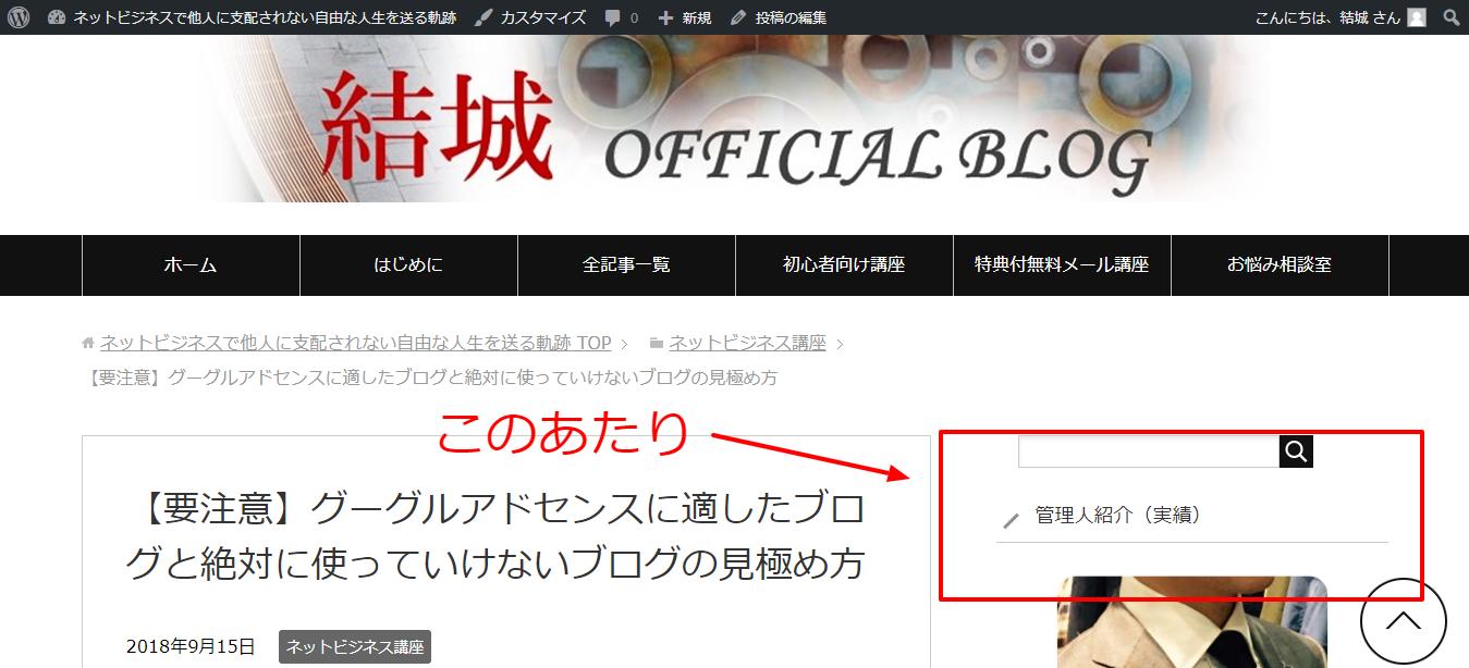 【要注意】グーグルアドセンスに適したブログと絶対に使っていけないブログの見極め方