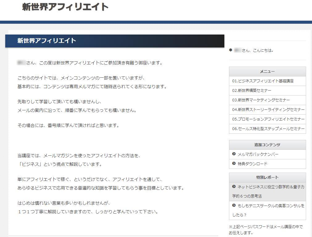 新世界アフィリエイト会員サイト画像