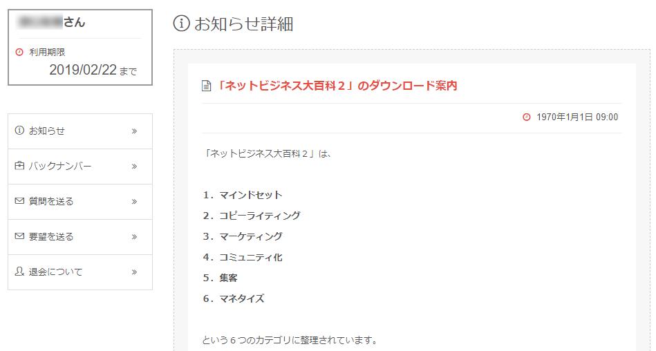 お知らせ詳細 和佐・木坂サロンメンバーページ