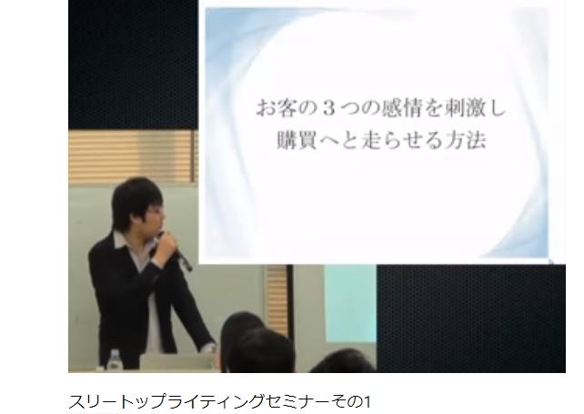扇動マーケティング(だいぽん)セミナー動画2