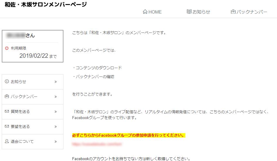 HOME 和佐・木坂サロンメンバーページ